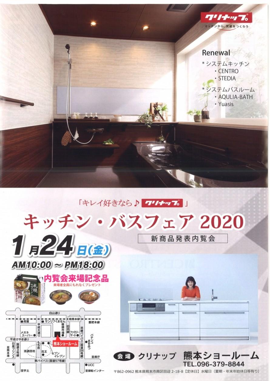 クリナップキッチン・バスフェア2020_1