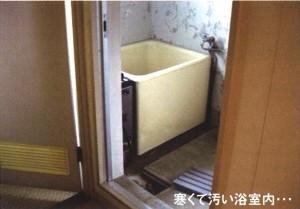在来マンション浴室BF2