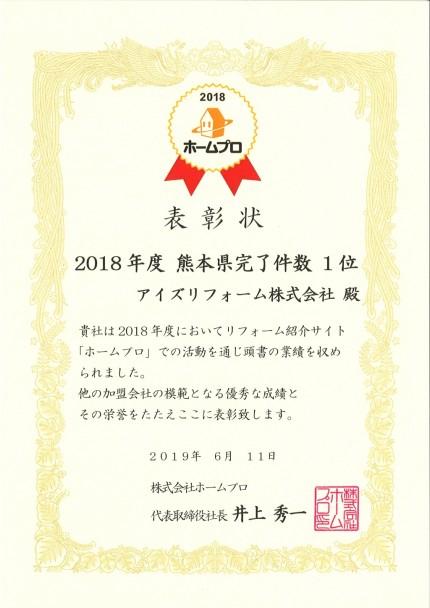 表彰状2018
