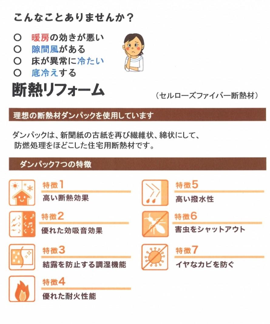 断熱リフォーム1