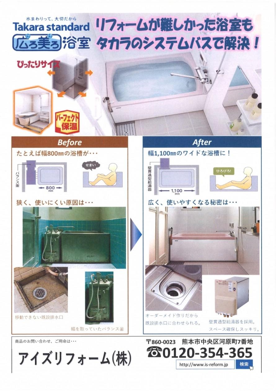 タカラ広ろ美ろ浴室
