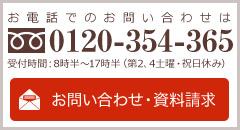 お電話でのお問い合わせは0120354365