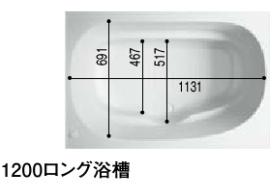 リノビオ1200ロング浴槽