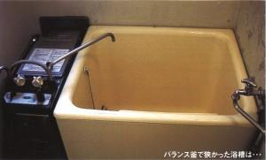 マンション浴室リフォームBF1