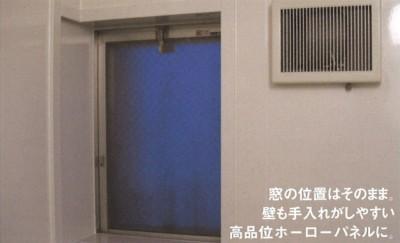マンション浴室リフォームAF5