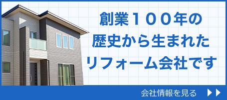 創業100年の歴史から生まれたリフォーム会社です