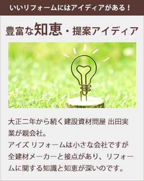 豊富な知恵提案アイディア