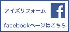 アイズリフォームスfacebook